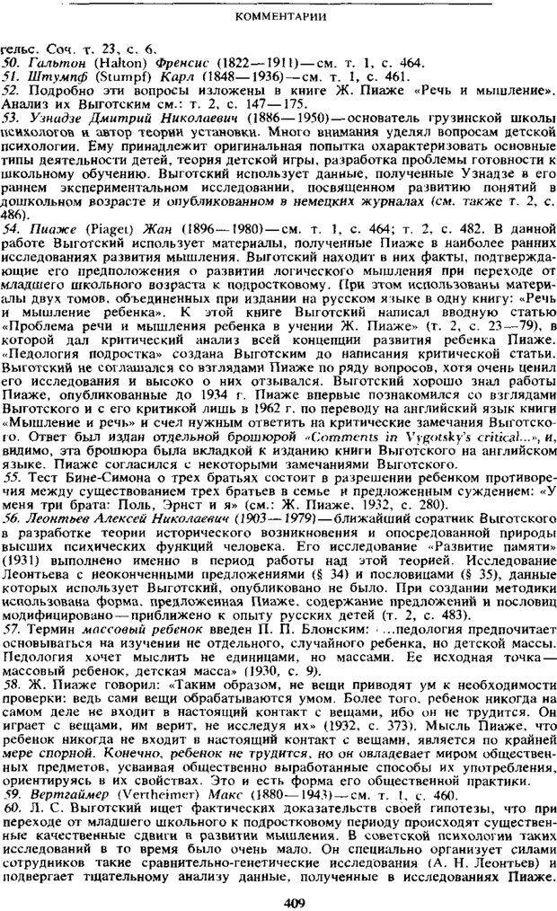 PDF. Том 4. Детская психология. Выготский Л. С. Страница 407. Читать онлайн
