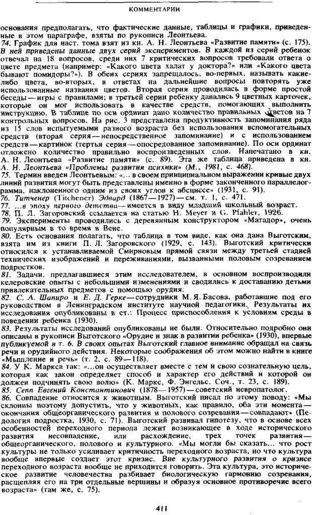 PDF. Том 4. Детская психология. Выготский Л. С. Страница 409. Читать онлайн