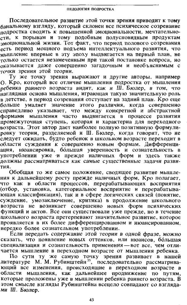 PDF. Том 4. Детская психология. Выготский Л. С. Страница 41. Читать онлайн