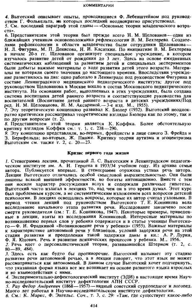 PDF. Том 4. Детская психология. Выготский Л. С. Страница 412. Читать онлайн