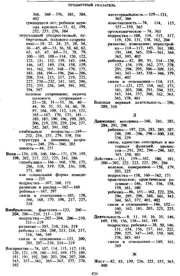 PDF. Том 4. Детская психология. Выготский Л. С. Страница 418. Читать онлайн