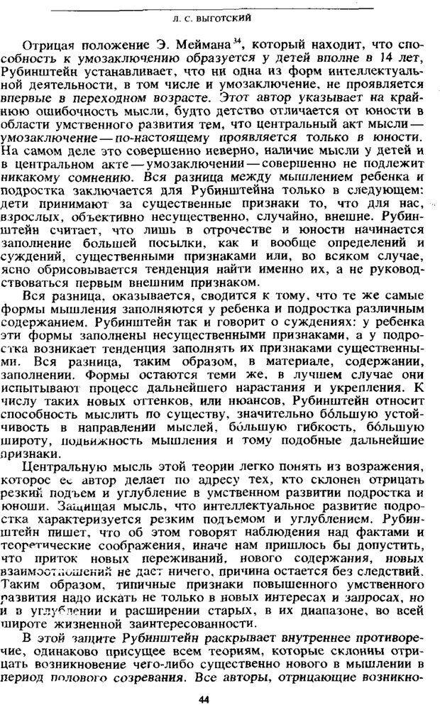 PDF. Том 4. Детская психология. Выготский Л. С. Страница 42. Читать онлайн