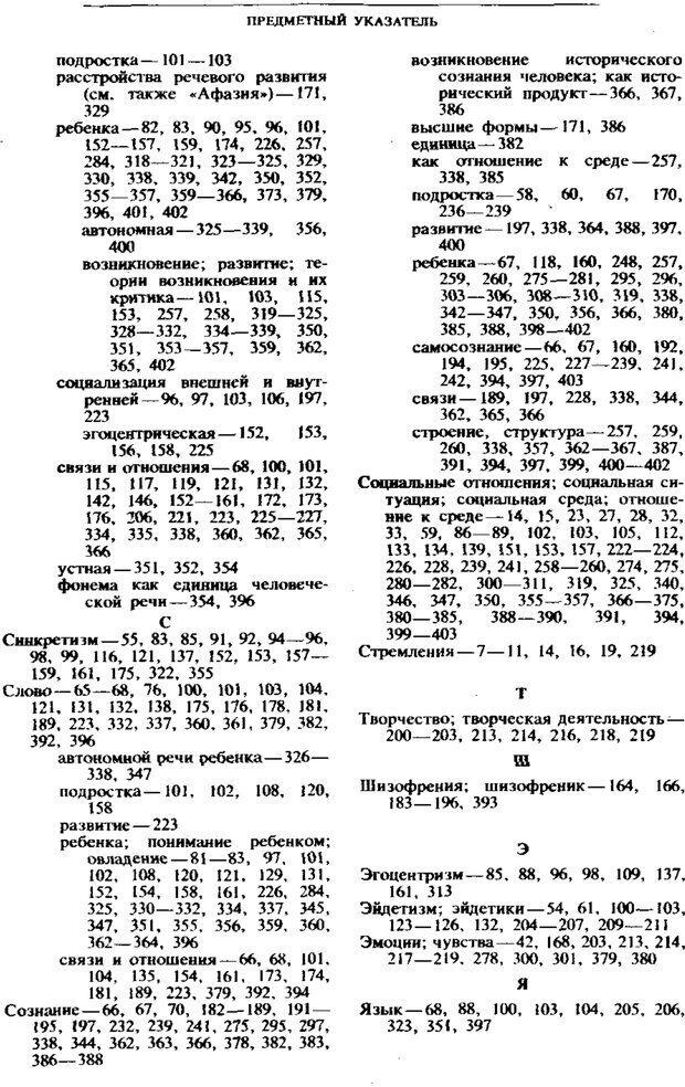 PDF. Том 4. Детская психология. Выготский Л. С. Страница 423. Читать онлайн