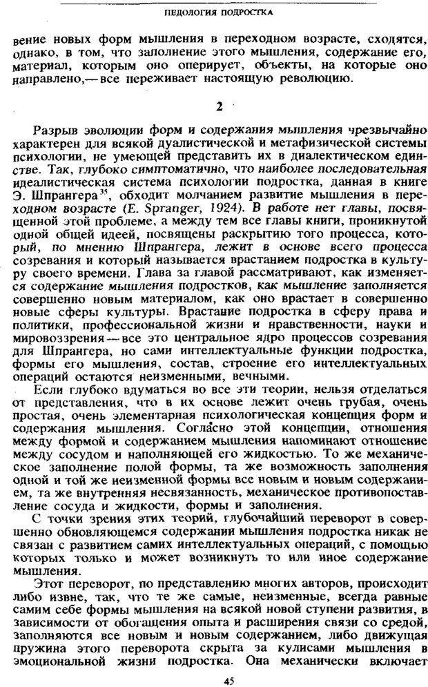 PDF. Том 4. Детская психология. Выготский Л. С. Страница 43. Читать онлайн