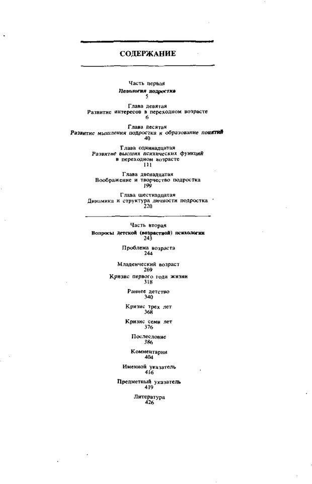 PDF. Том 4. Детская психология. Выготский Л. С. Страница 431. Читать онлайн