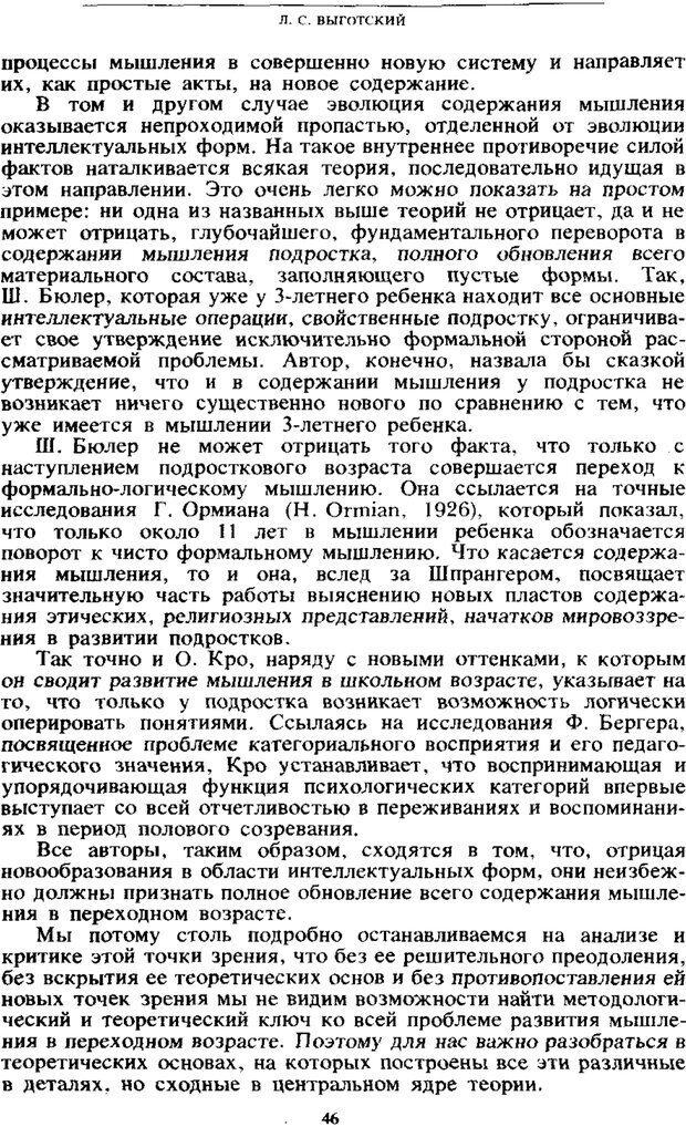 PDF. Том 4. Детская психология. Выготский Л. С. Страница 44. Читать онлайн