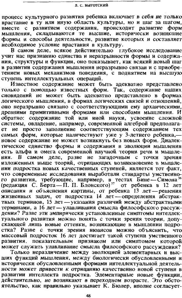 PDF. Том 4. Детская психология. Выготский Л. С. Страница 46. Читать онлайн