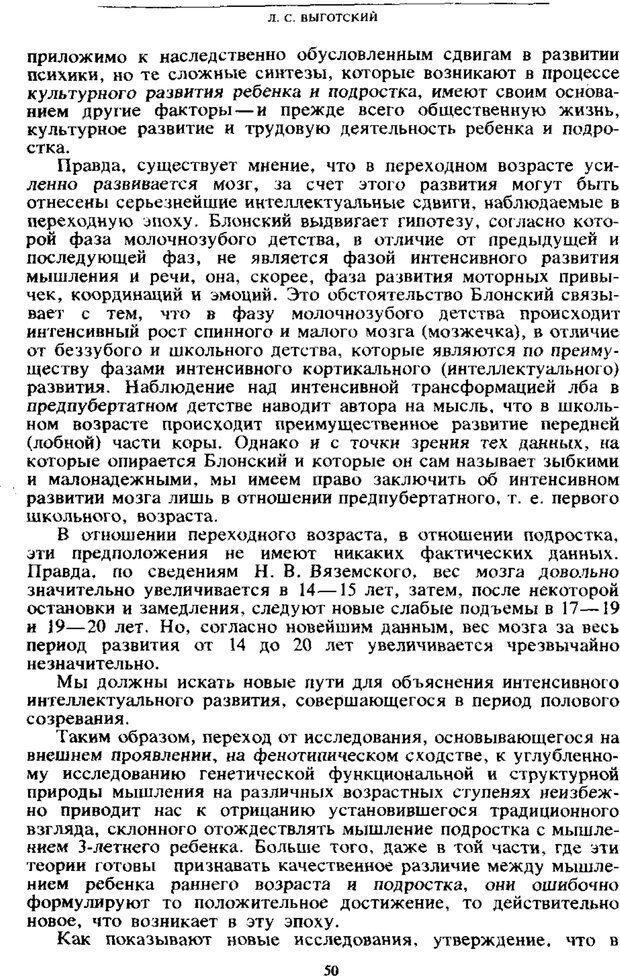 PDF. Том 4. Детская психология. Выготский Л. С. Страница 48. Читать онлайн