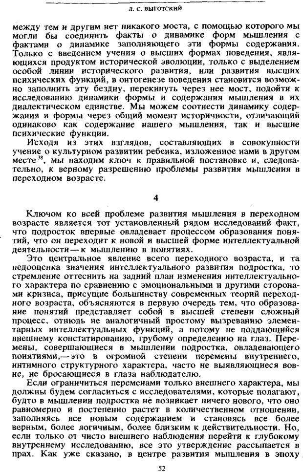 PDF. Том 4. Детская психология. Выготский Л. С. Страница 50. Читать онлайн