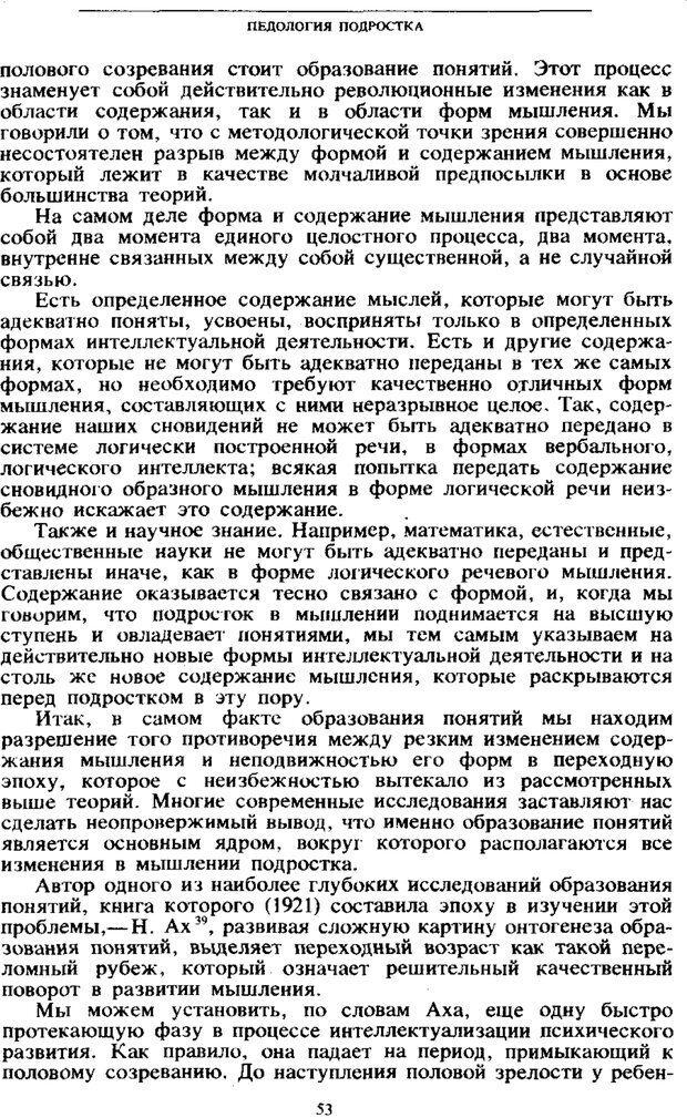 PDF. Том 4. Детская психология. Выготский Л. С. Страница 51. Читать онлайн