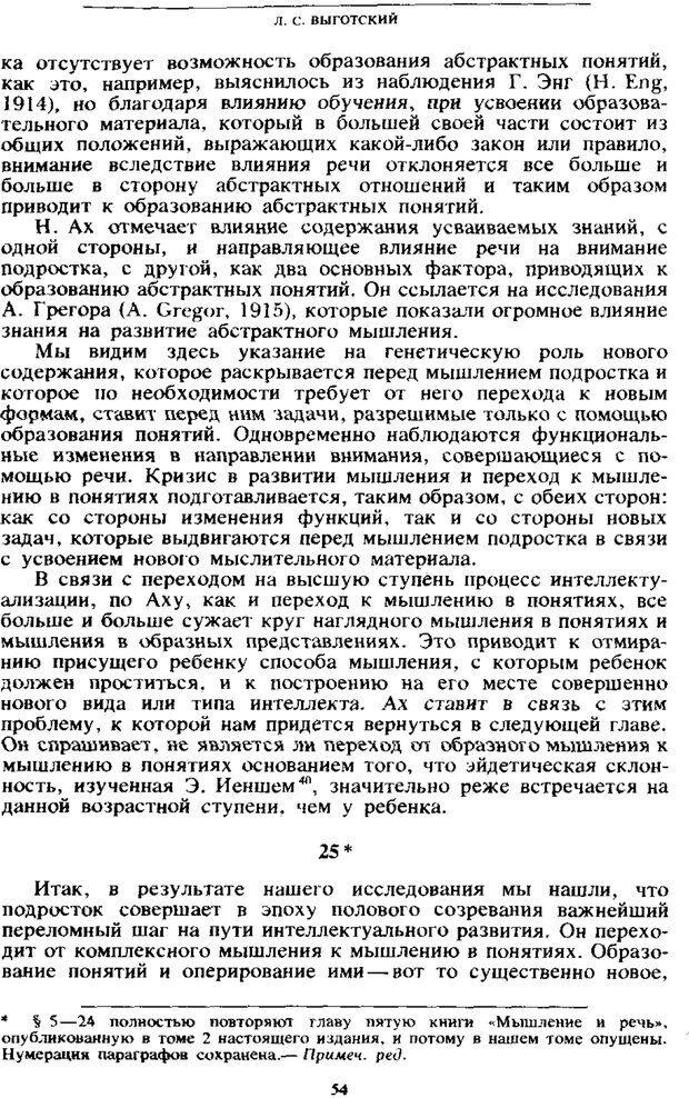 PDF. Том 4. Детская психология. Выготский Л. С. Страница 52. Читать онлайн
