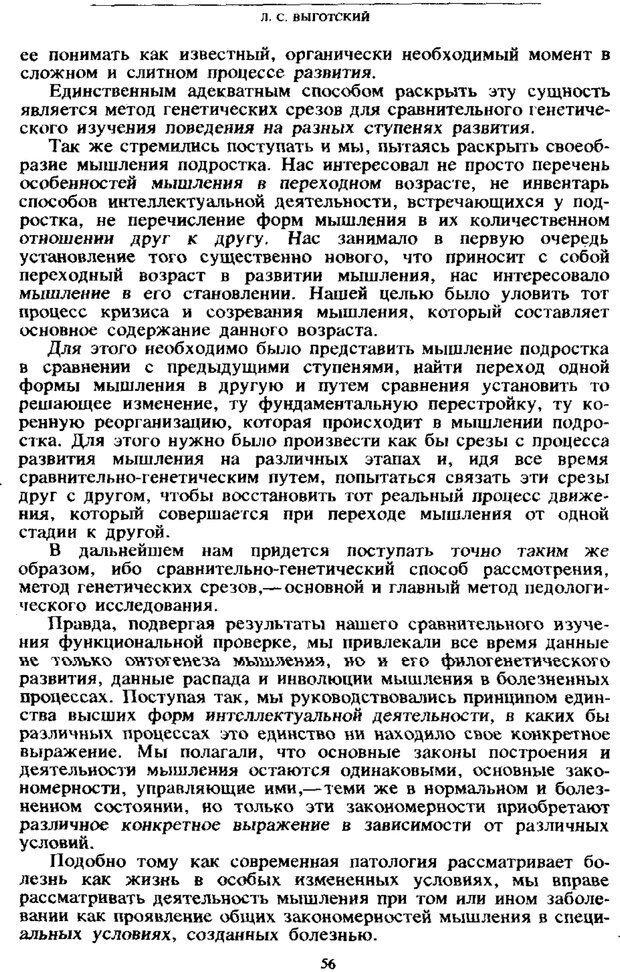 PDF. Том 4. Детская психология. Выготский Л. С. Страница 54. Читать онлайн