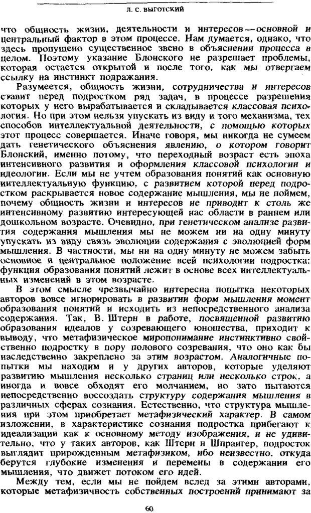 PDF. Том 4. Детская психология. Выготский Л. С. Страница 58. Читать онлайн