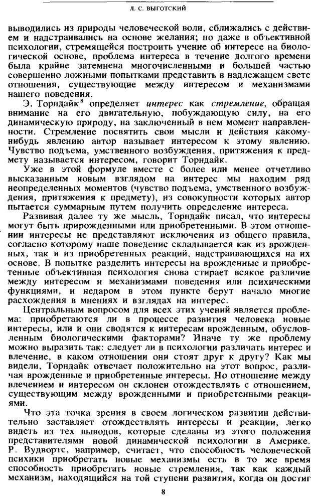 PDF. Том 4. Детская психология. Выготский Л. С. Страница 6. Читать онлайн