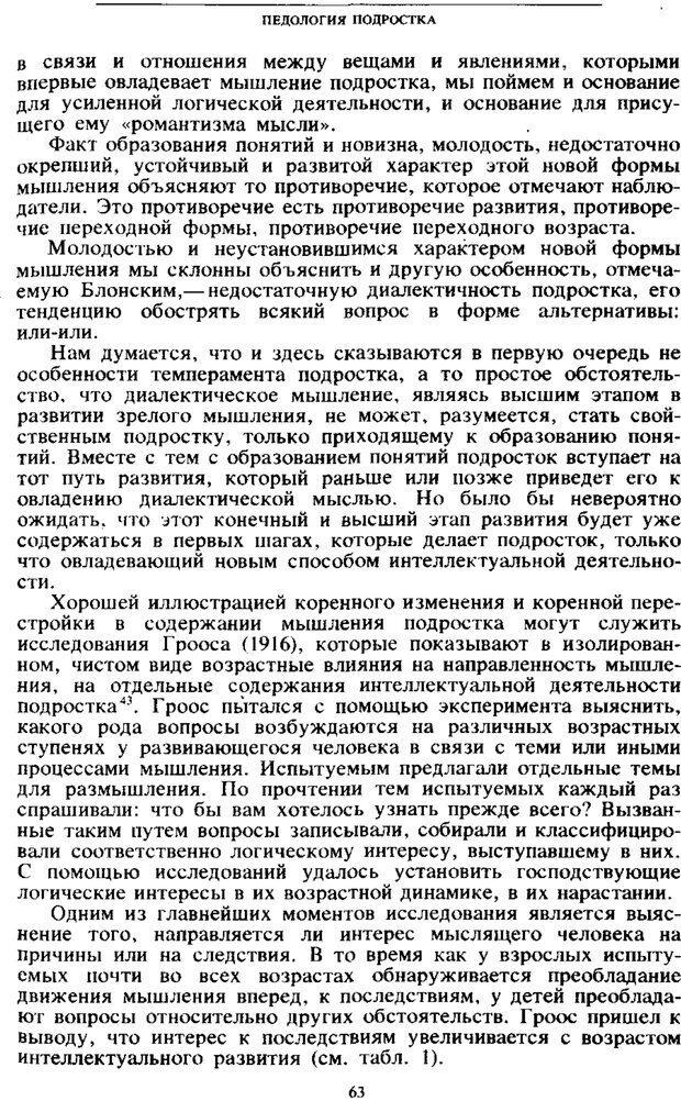 PDF. Том 4. Детская психология. Выготский Л. С. Страница 61. Читать онлайн