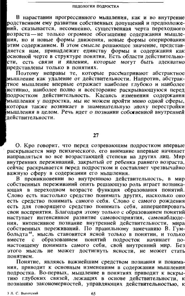 PDF. Том 4. Детская психология. Выготский Л. С. Страница 63. Читать онлайн