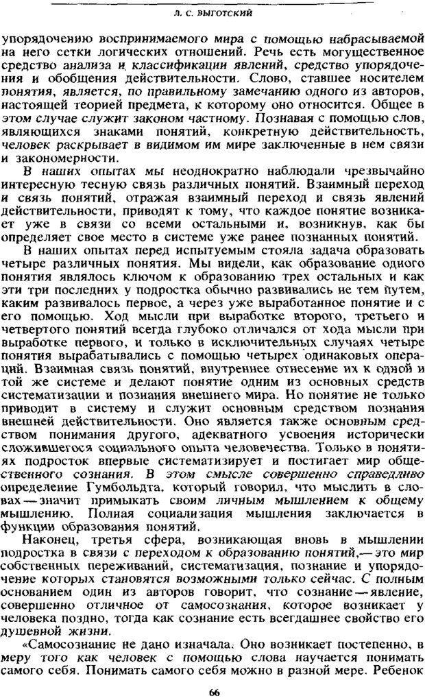 PDF. Том 4. Детская психология. Выготский Л. С. Страница 64. Читать онлайн