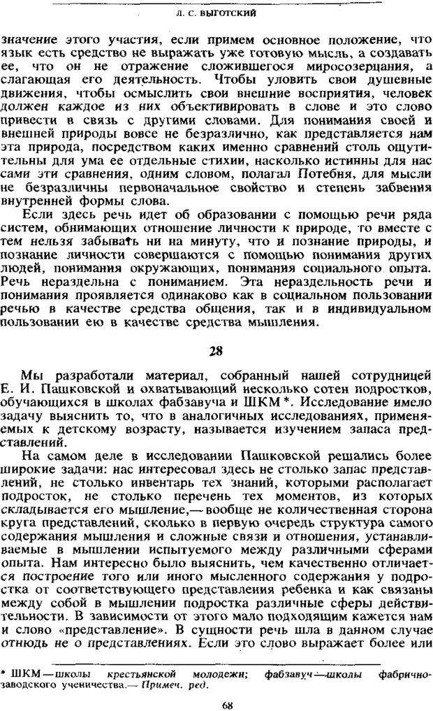PDF. Том 4. Детская психология. Выготский Л. С. Страница 66. Читать онлайн