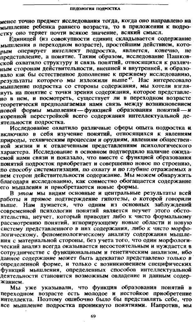 PDF. Том 4. Детская психология. Выготский Л. С. Страница 67. Читать онлайн