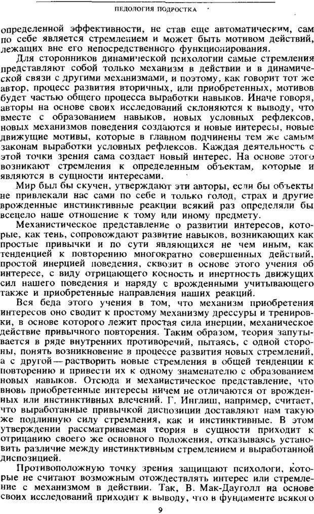 PDF. Том 4. Детская психология. Выготский Л. С. Страница 7. Читать онлайн