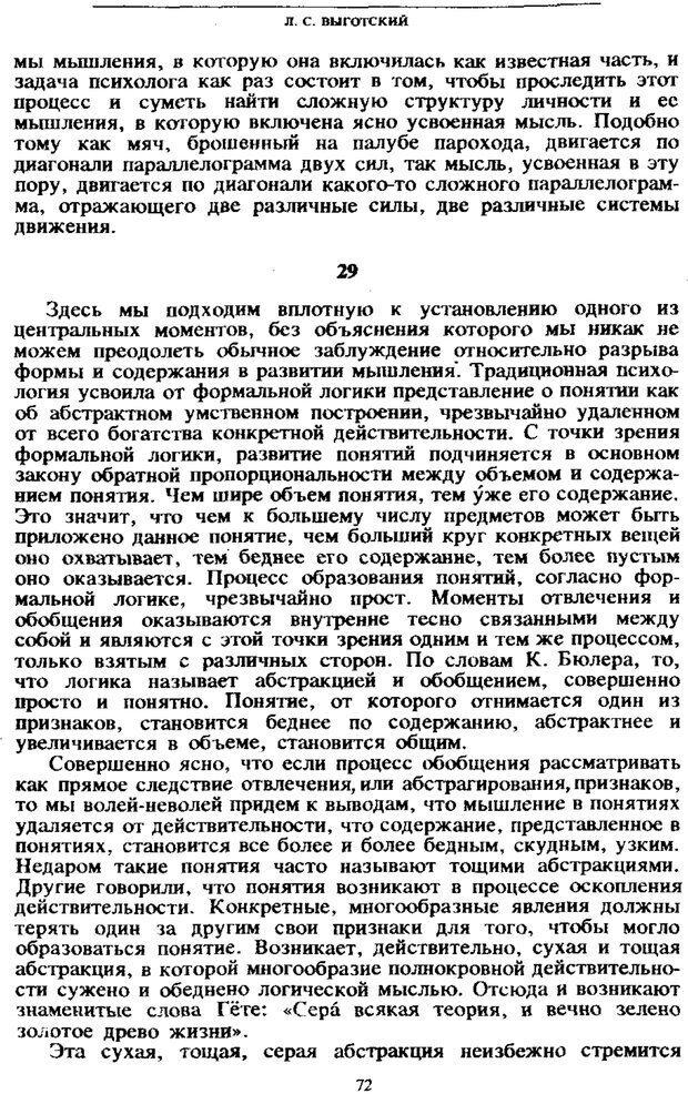 PDF. Том 4. Детская психология. Выготский Л. С. Страница 70. Читать онлайн