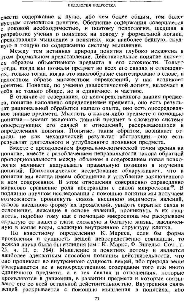 PDF. Том 4. Детская психология. Выготский Л. С. Страница 71. Читать онлайн