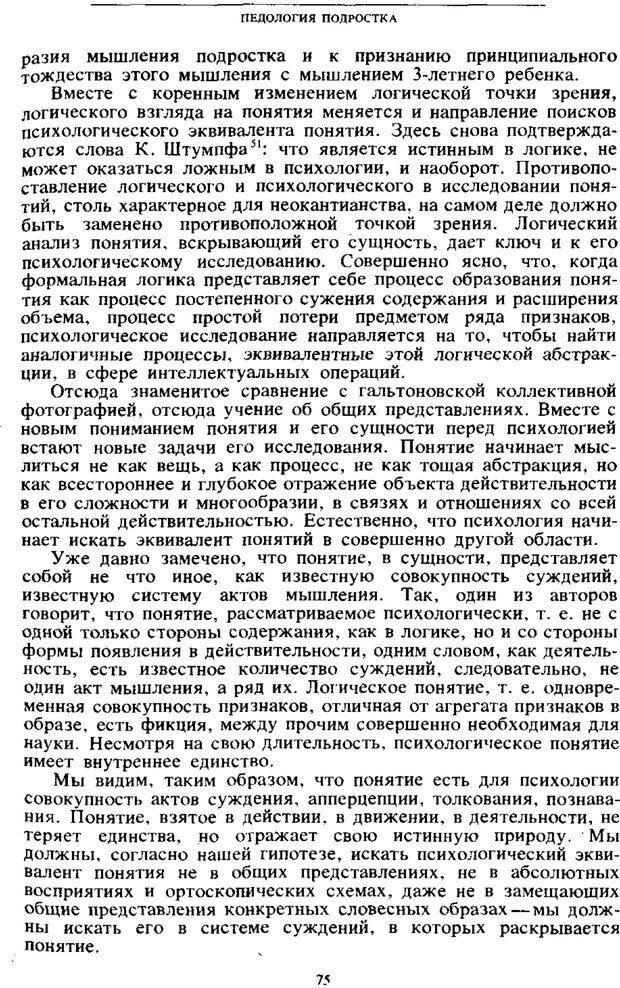 PDF. Том 4. Детская психология. Выготский Л. С. Страница 73. Читать онлайн