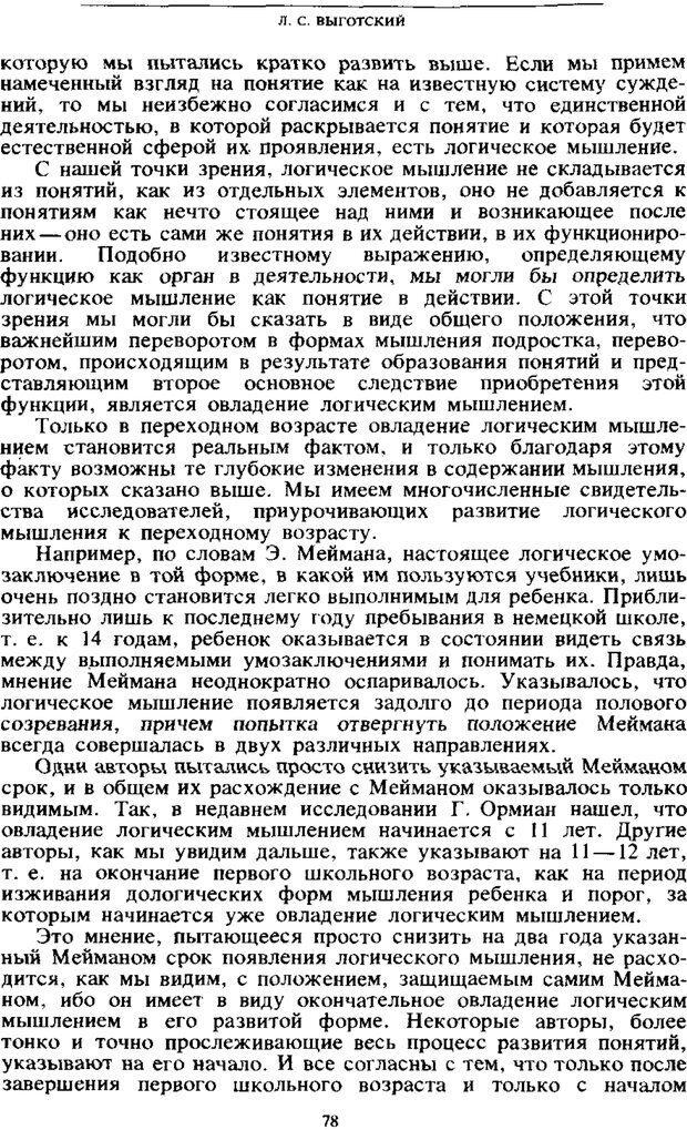 PDF. Том 4. Детская психология. Выготский Л. С. Страница 76. Читать онлайн