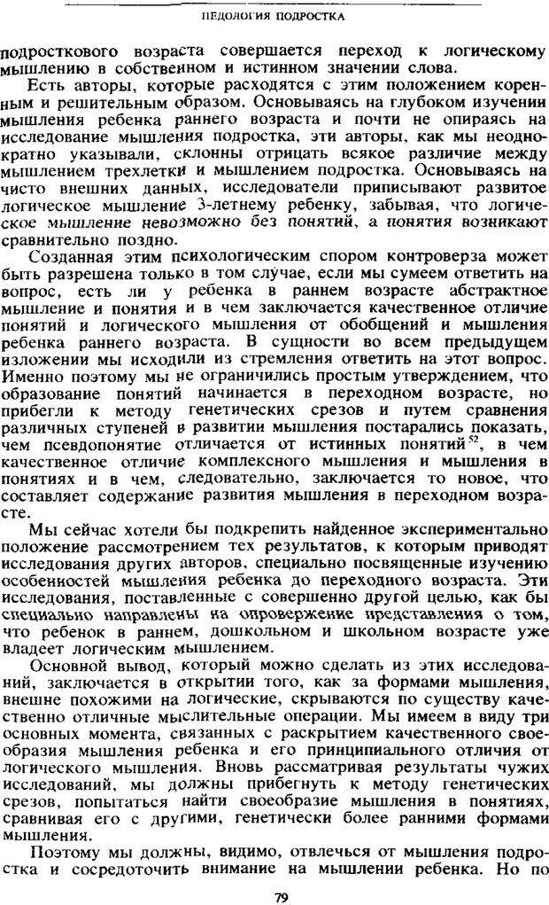 PDF. Том 4. Детская психология. Выготский Л. С. Страница 77. Читать онлайн