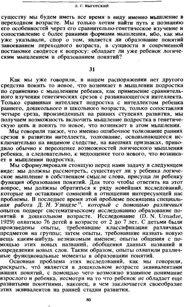 PDF. Том 4. Детская психология. Выготский Л. С. Страница 78. Читать онлайн