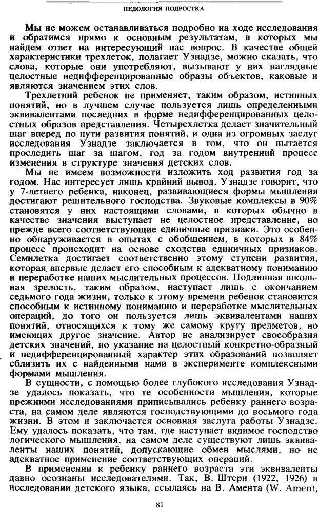 PDF. Том 4. Детская психология. Выготский Л. С. Страница 79. Читать онлайн