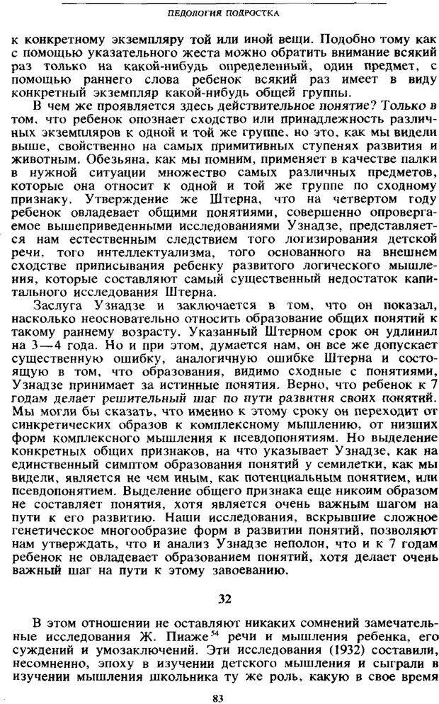 PDF. Том 4. Детская психология. Выготский Л. С. Страница 81. Читать онлайн