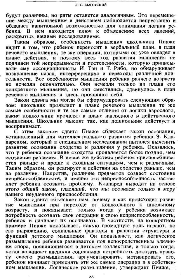 PDF. Том 4. Детская психология. Выготский Л. С. Страница 84. Читать онлайн