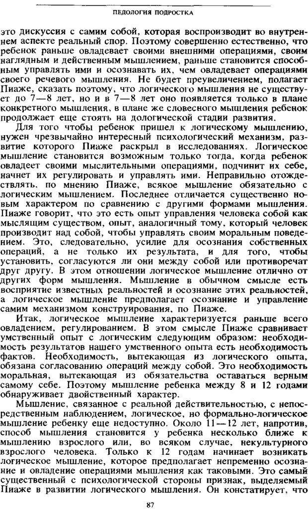 PDF. Том 4. Детская психология. Выготский Л. С. Страница 85. Читать онлайн
