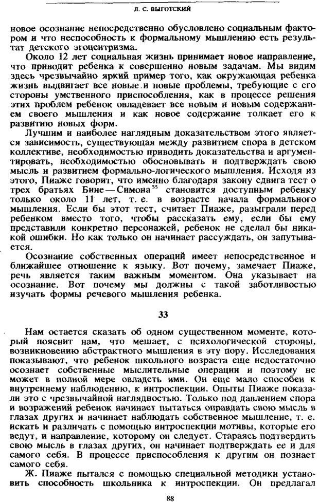 PDF. Том 4. Детская психология. Выготский Л. С. Страница 86. Читать онлайн