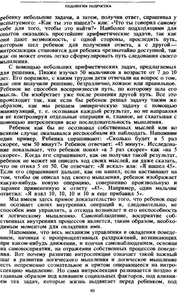 PDF. Том 4. Детская психология. Выготский Л. С. Страница 87. Читать онлайн