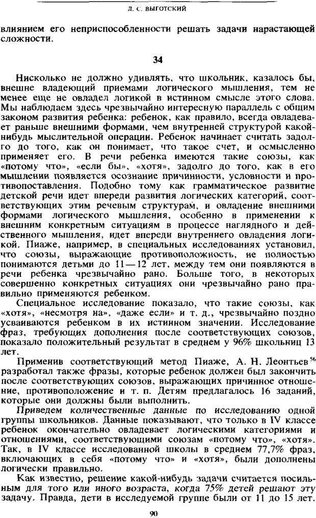 PDF. Том 4. Детская психология. Выготский Л. С. Страница 88. Читать онлайн
