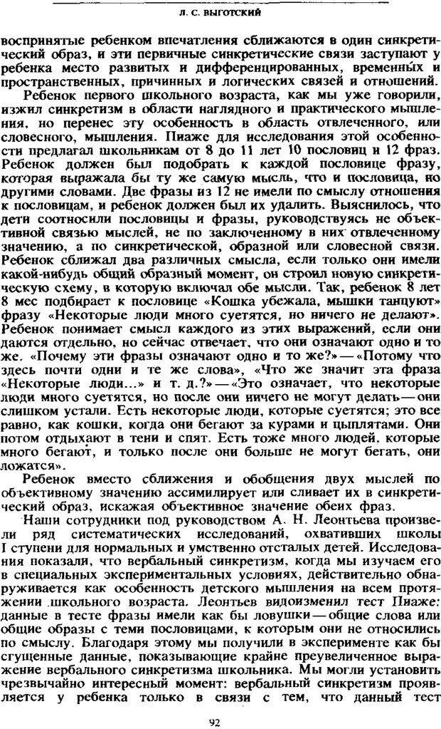 PDF. Том 4. Детская психология. Выготский Л. С. Страница 90. Читать онлайн