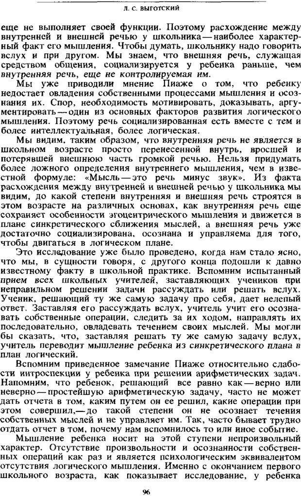 PDF. Том 4. Детская психология. Выготский Л. С. Страница 94. Читать онлайн
