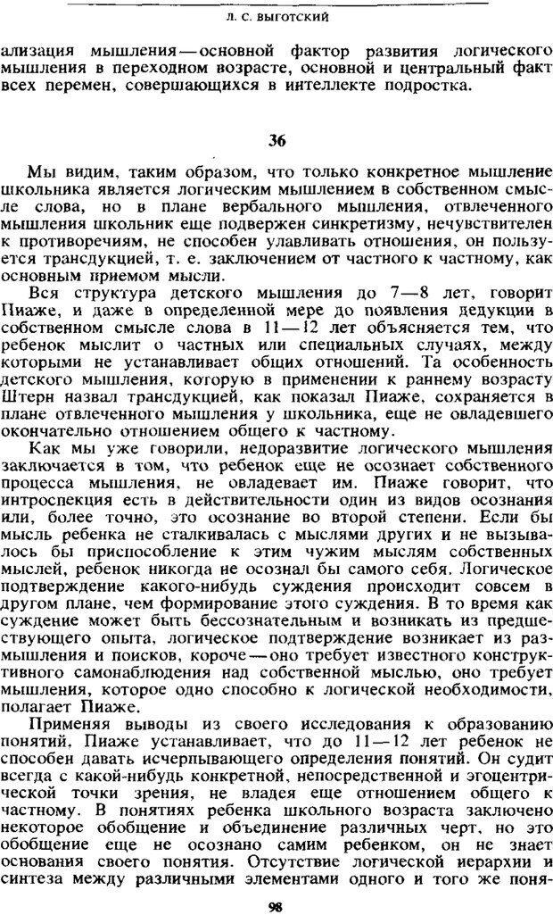 PDF. Том 4. Детская психология. Выготский Л. С. Страница 96. Читать онлайн