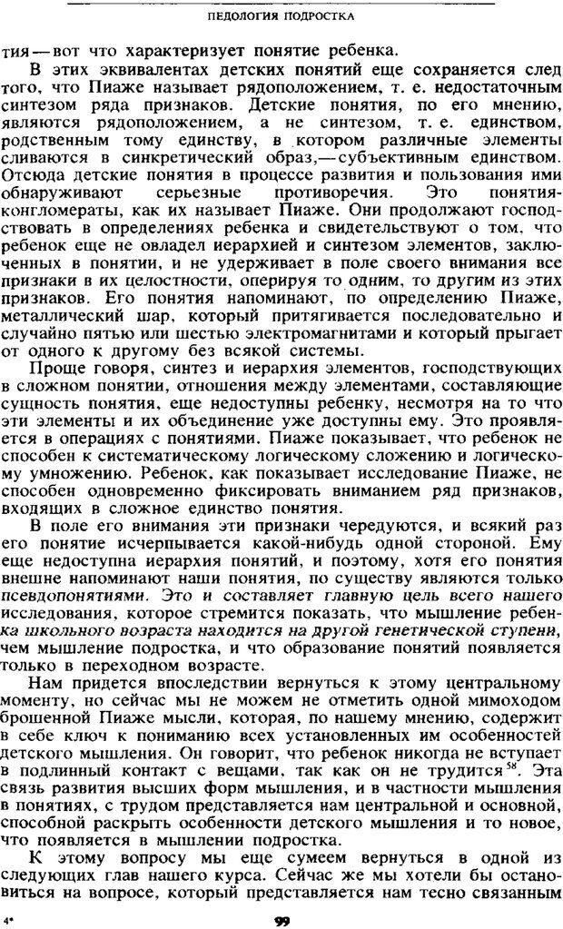 PDF. Том 4. Детская психология. Выготский Л. С. Страница 97. Читать онлайн