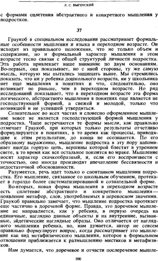 PDF. Том 4. Детская психология. Выготский Л. С. Страница 98. Читать онлайн