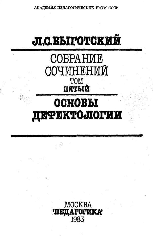 PDF. Том 5. Основы дефектологии. Выготский Л. С. Страница 1. Читать онлайн