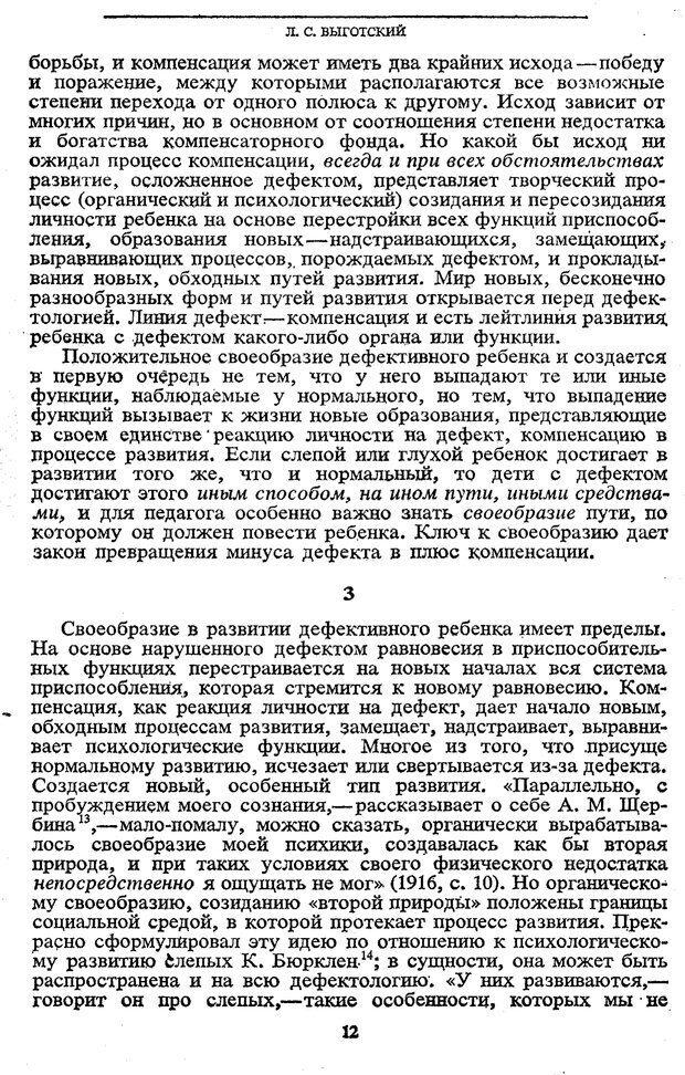 PDF. Том 5. Основы дефектологии. Выготский Л. С. Страница 10. Читать онлайн