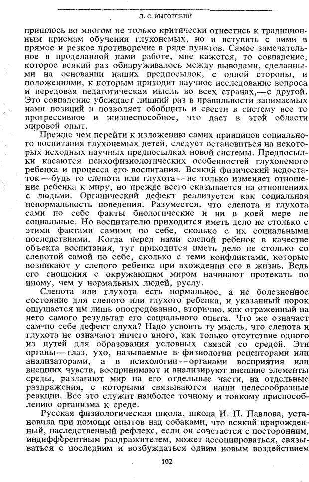 PDF. Том 5. Основы дефектологии. Выготский Л. С. Страница 100. Читать онлайн