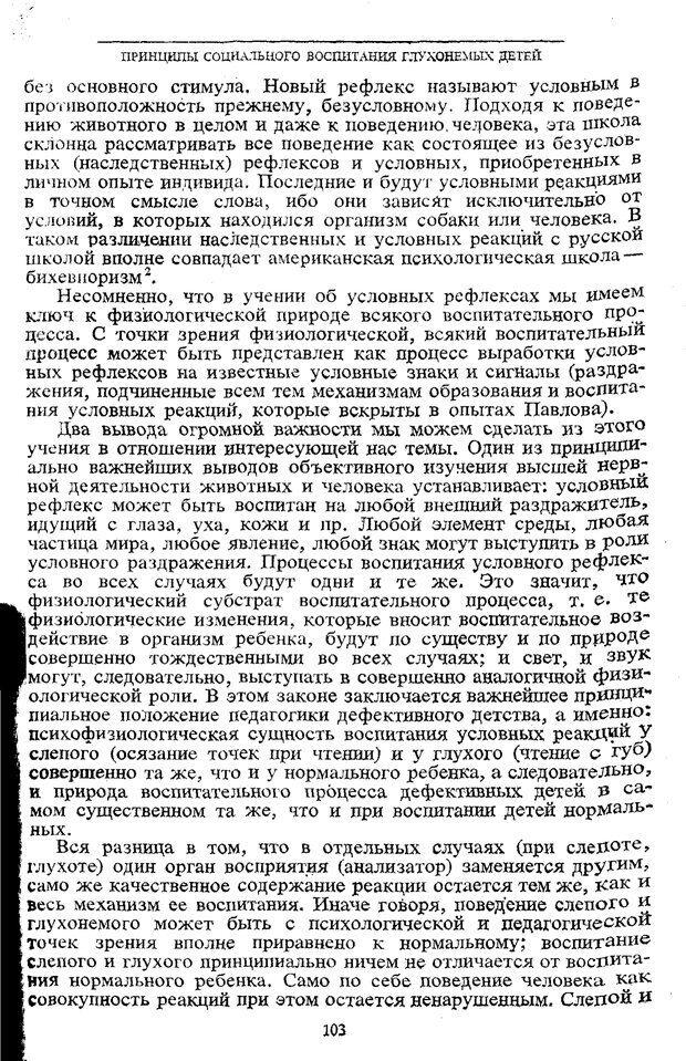 PDF. Том 5. Основы дефектологии. Выготский Л. С. Страница 101. Читать онлайн