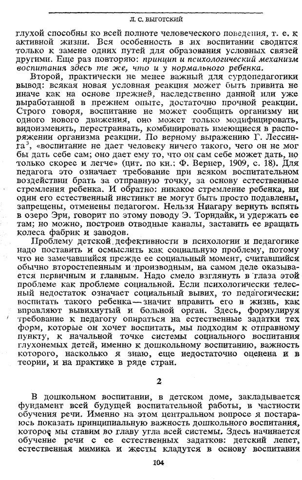 PDF. Том 5. Основы дефектологии. Выготский Л. С. Страница 102. Читать онлайн
