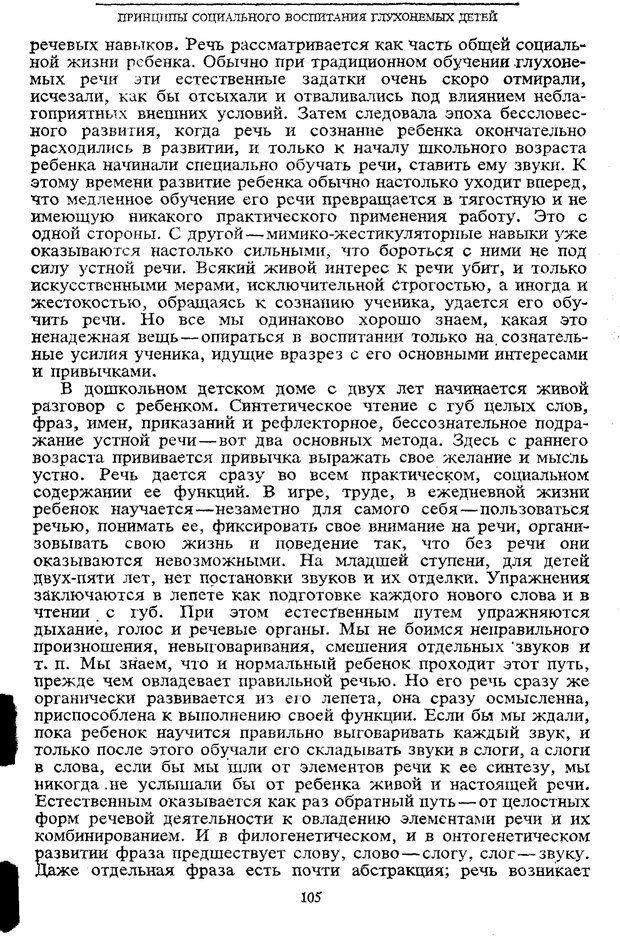 PDF. Том 5. Основы дефектологии. Выготский Л. С. Страница 103. Читать онлайн