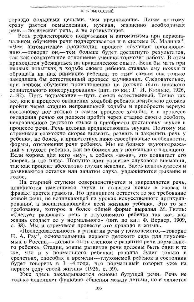 PDF. Том 5. Основы дефектологии. Выготский Л. С. Страница 104. Читать онлайн
