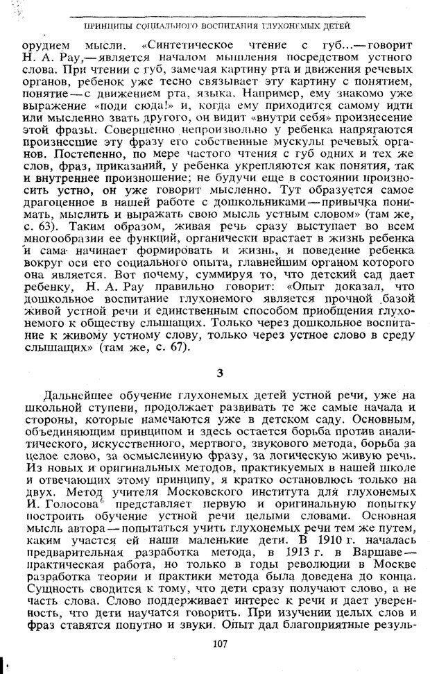 PDF. Том 5. Основы дефектологии. Выготский Л. С. Страница 105. Читать онлайн